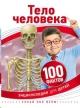 Тело человека. 100 фактов